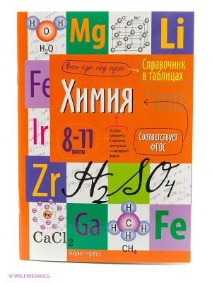 Справочник в таблицах. Химия. 8-11 класс АЙРИС-пресс. Цвет: оранжевый