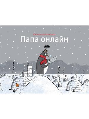 Папа онлайн Издательство Манн, Иванов и Фербер. Цвет: белый