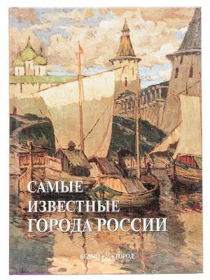 Самые известные города России (Самые знаменитые) Белый город. Цвет: белый