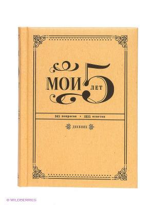 Дневник: Мои 5 лет. 365 вопросов, 1825 ответов Издательство Манн, Иванов и Фербер. Цвет: светло-коричневый