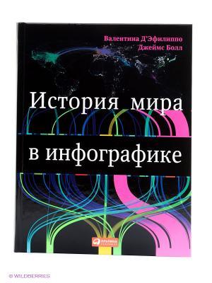 История мира в инфографике Альпина Паблишер. Цвет: черный
