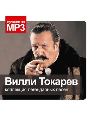 Лучшее на MP3. Токарев Вилли (компакт-диск MP3) RMG. Цвет: прозрачный