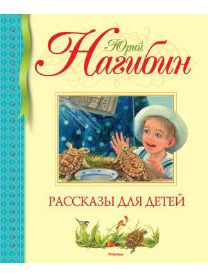 Рассказы для детей Издательство Махаон. Цвет: белый