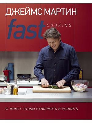 Fast Cooking: 20 минут, чтобы накормить и удивить Издательство КоЛибри. Цвет: белый