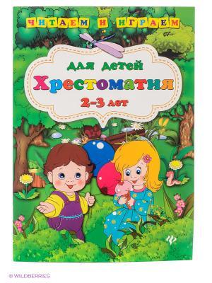 Хрестоматия для детей 2-3 лет Феникс-Премьер. Цвет: зеленый