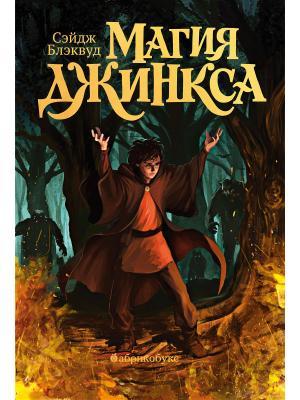 Магия Джинкса Абрикобукс. Цвет: золотистый, черный, красный