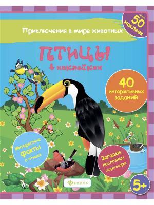 Птицы в наклейках Феникс-Премьер. Цвет: белый, зеленый, красный