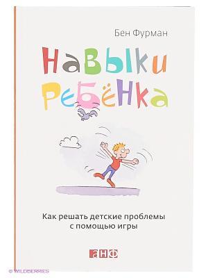 Навыки ребенка: Как решать детские проблемы с помощью игры Альпина нон-фикшн. Цвет: белый