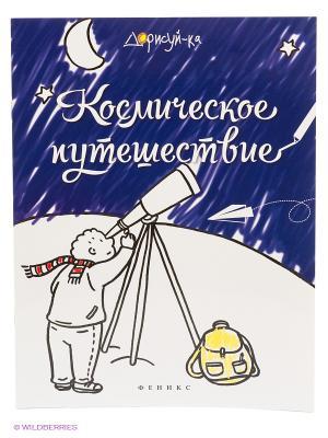 Космическое путешествие: книжка-раскраска Феникс-Премьер. Цвет: белый