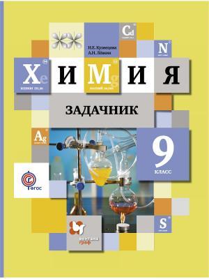 Химия. 9 кл. Задачник. Изд.2 Вентана-Граф. Цвет: белый