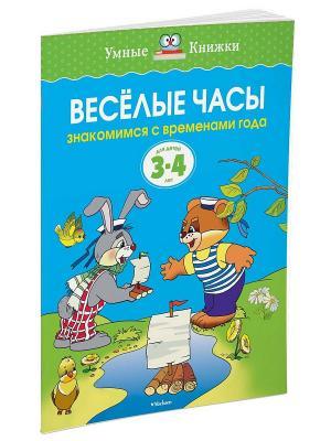 Веселые часы (3-4 года) Издательство Махаон. Цвет: синий