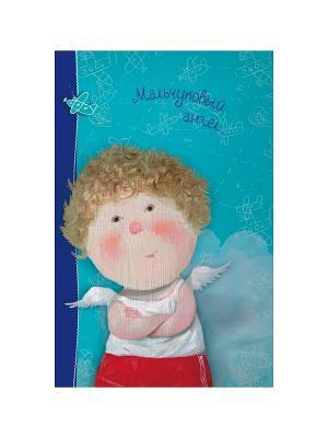 Angels 2. Мальчуковый ангел. Блокнот Евгения Гапчинская Эксмо. Цвет: серо-голубой