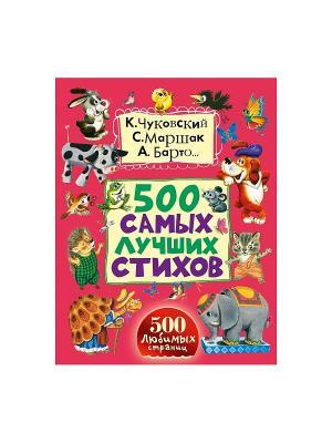 500 самых лучших стихов Издательство АСТ. Цвет: белый