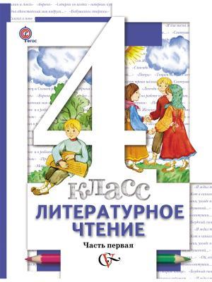 Литературное чтение. В 3 частях. 4 кл. Учебник. Издание. 1 Вентана-Граф. Цвет: белый