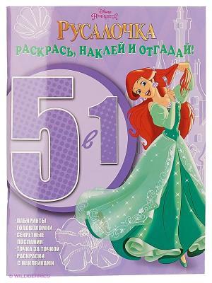 Принцессы. РНО5-1 № 1502. Раскрась наклей и отгадай! 5 в 1 Эгмонт. Цвет: фиолетовый