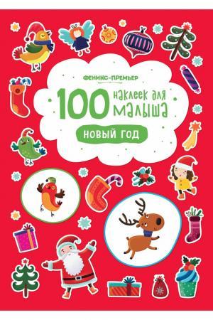 100 наклеек для малыша ФЕНИКС. Цвет: белый
