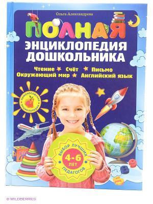 Полная энциклопедия дошкольника Эксмо. Цвет: темно-синий, синий