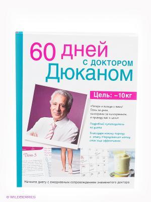 60 дней с доктором Дюканом Эксмо. Цвет: белый, голубой, розовый