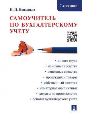 Самоучитель по бухгалтерскому учету.-7-е изд. Проспект. Цвет: белый