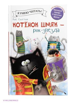 Котёнок Шмяк рок-звезда Издательство CLEVER. Цвет: белый