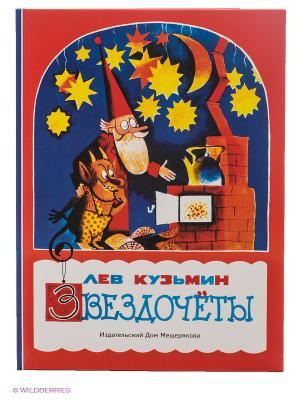 Звездочеты Издательский Дом Мещерякова. Цвет: красный