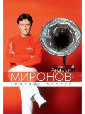 Андрей Миронов глазами друзей (юбилейное издание) АСТ-Пресс. Цвет: красный