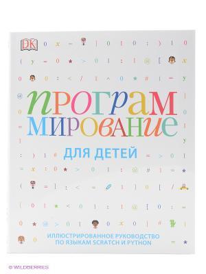 Программирование для детей Издательство Манн, Иванов и Фербер. Цвет: белый