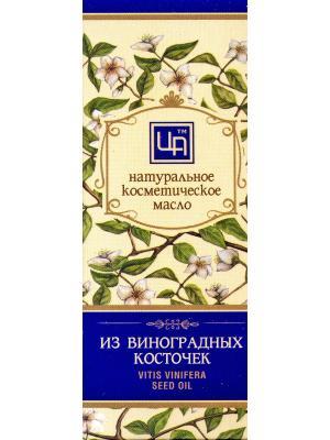 Масло косметическое Из виноградных косточек Царство Ароматов. Цвет: сиреневый