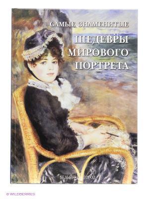 Самые знаменитые шедевры мирового портрета (Самые знаменитые) Белый город. Цвет: белый