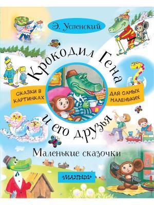 Крокодил Гена и его друзья. Маленькие сказочки Издательство АСТ. Цвет: белый