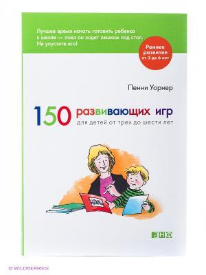 150 развивающих игр для детей от трех до шести лет Альпина нон-фикшн. Цвет: белый