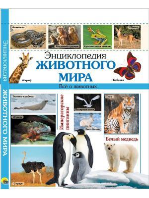 Энциклопедия животного мира Проф-Пресс. Цвет: белый