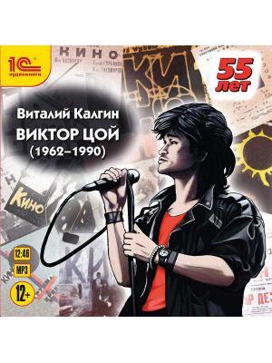 1С:Аудиокниги. Виталий Калгин. Виктор Цой (1962 - 1990). Биография знаменитого певца и музыканта. 1С-Паблишинг. Цвет: белый