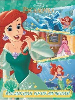 Русалочка. Принцесса подводного царства. Коллекция приключений. Эгмонт. Цвет: белый