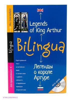 Билингва. Легенды о короле Артуре. Legends of King Arthur АЙРИС-пресс. Цвет: синий