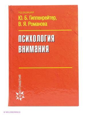 Психология внимания Издательство АСТ. Цвет: красный