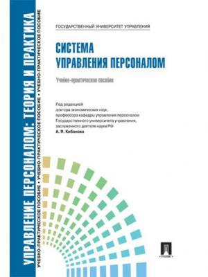 Управление персоналом. Теория и практика. Система управления Учебно-практическое пос. Проспект. Цвет: белый