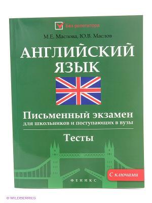 Английский язык. Письменный экзамен для школьников и поступающих в вузы Феникс. Цвет: зеленый
