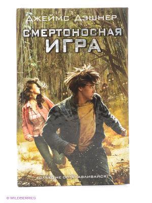 Смертоносная игра Издательство АСТ. Цвет: коричневый
