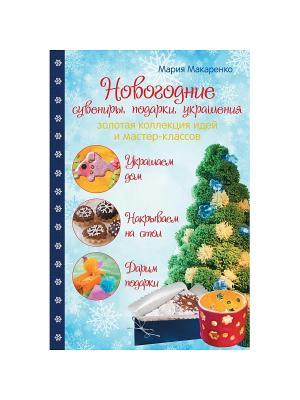Новогодние сувениры, подарки и украшения: золотая коллекция идей мастер-классов Эксмо. Цвет: голубой, светло-голубой, серо-голубой