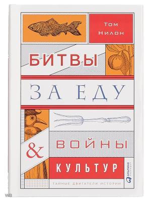 Битвы за еду и войны культур: Тайные двигатели истории Альпина Паблишер. Цвет: белый