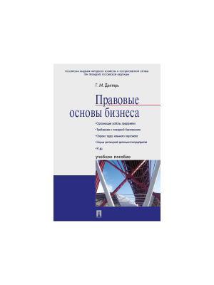 Правовые основы бизнеса.Уч.пос. Проспект. Цвет: белый