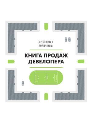 Книга продаж девелопера Издательство Манн, Иванов и Фербер. Цвет: белый