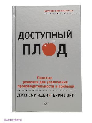 Доступный плод. Простые решения для увеличения производительности и прибыли ПИТЕР. Цвет: серый