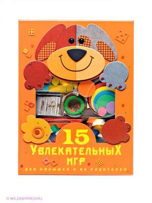 Игровой набор 15 увлекательных игр Для малышей. Цвет: оранжевый