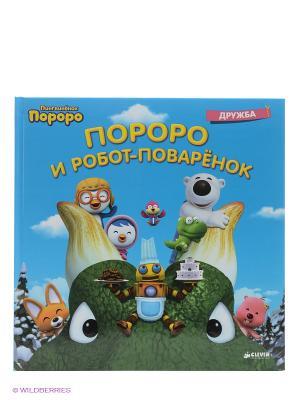 Пингвинёнок Пороро. Пороро и Робот-поварёнок Издательство CLEVER. Цвет: голубой