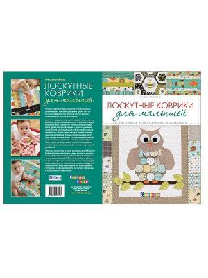 Лоскутные коврики для малышей. Кроим и шьем, развлекаемся развиваемся КОНТЭНТ. Цвет: белый