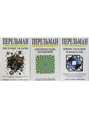 Комплект. Перельман. Занимательные науки (3 книги) Издательство СЗКЭО. Цвет: белый