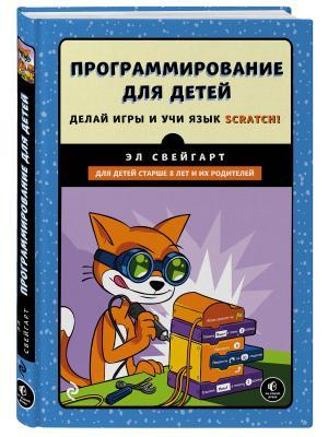 Программирование для детей. Делай игры и учи язык Scratch! Эксмо. Цвет: белый