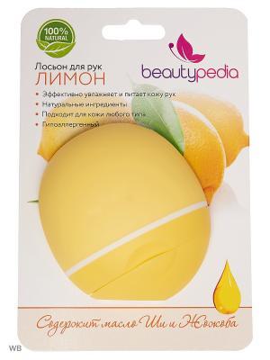 Крем-лосьон для рук с Маслами Ши и Карите. Лимон. Beautypedia. Цвет: желтый